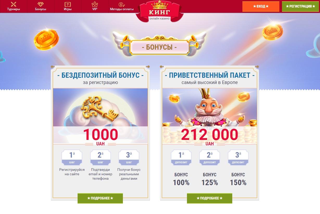 Экстремальные приключения и королевские награды в казино Кинг